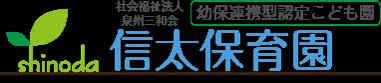 信太保育園