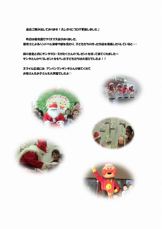 Microsoft Word - ブログ クリスマス会