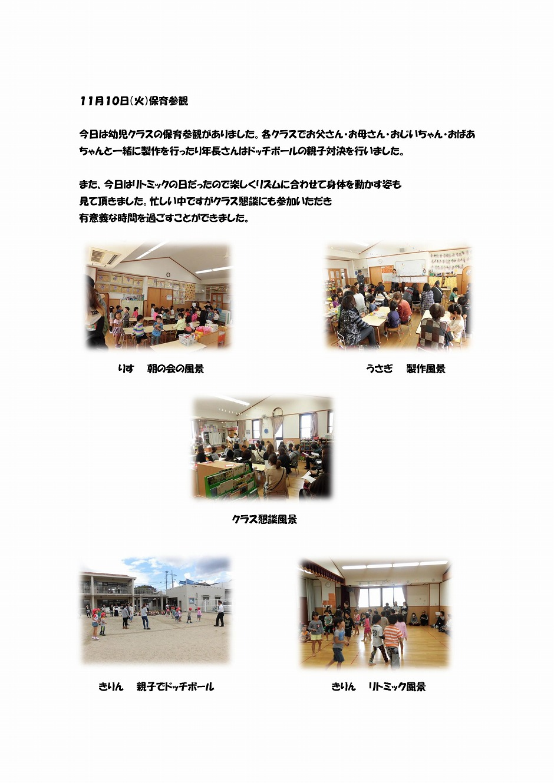 Microsoft Word - 11月10日 保育参観 (ブログ)