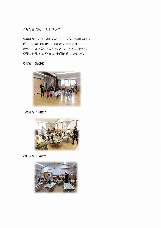 Microsoft Word - 4月5日(火)リトミック<ブログ>