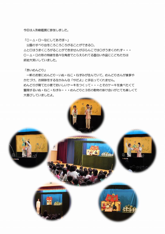 Microsoft Word - ブログ 人形劇鑑賞