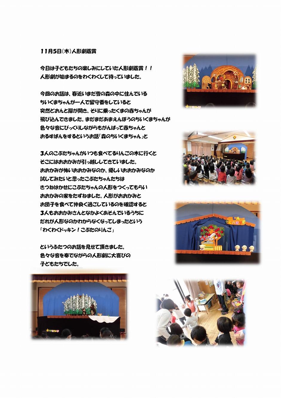 Microsoft Word - 11月5日 人形劇鑑賞 (ブログ)