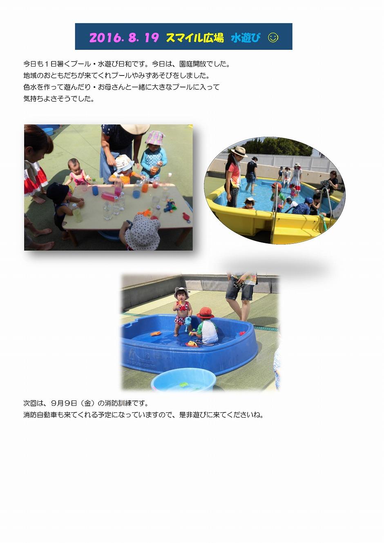 Microsoft Word - スマイル広場 水遊び・プール遊び